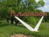 Калязин