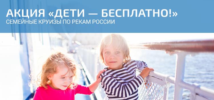 https://www.rech-tour.ru/upload/index/%D0%94%D0%B5%D1%82%D0%B8-%D0%B1%D0%B5%D1%81%D0%BF%D0%BB%D0%B0%D1%82%D0%BD%D0%BE.jpg